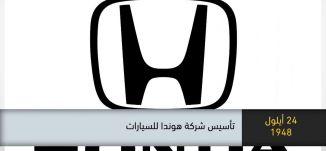 1948 - تأسيس شركة هوندا للسيارات -  ذاكرة في التاريخ-24.9.19