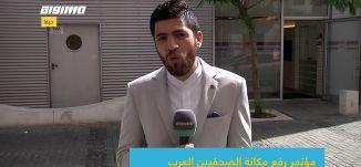 حيفا: مؤتمر لرفعة مكانة الصحافيين العرب: نقل مجريات البرنامج،صباحنا غير،3.5.2019