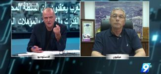 ارحموا قليلاً الرؤساء العرب من نقدكم! – جريس مطر ،التاسعة، 4.5.2018، قناة مساواة الفضائية