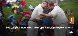 60 ثانية -النمسا: مصارعة فوق قمة جبل  إحياء لتقليد يعود لأكثر من 500 عام ،30.7.2019