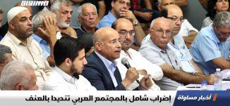 إضراب شامل بالمجتمع العربي تنديدا بالعنف  ،اخبار مساواة 02.10.2019، قناة مساواة