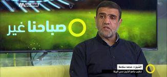 الصوم والدعاء وأخراج الصدقات والصلاة -  د . محمد سلامة حسن- صباحنا غير- 14-6-2017