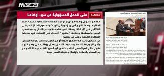 بكرا : متى نتحمل المسؤولية عن سوء اوضاعنا،مسعود غنايم، مترو الصحافة ،18-9-2018