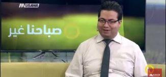 مبادرة لتشجيع  اللغة العربية في الكنيست جمعية المنارة  - عباس عباس - صباحنا غير- 18-7-2017