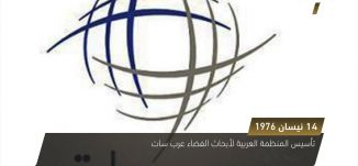 تأسيس المنظمة العربية لأبحاث الفضاءعرب سات!، ذاكرة في التاريخ،14.4.2018، قناة مساواة