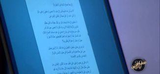 رسالة من شاب يهودي- 19-10-2015 - قناة مساواة الفضائية - شو بالبلد - Musawa Channel-