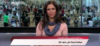 """قناه العالم - الكابنيت"""" يرفض شن عملية عسكرية في غزة،الكاملة،مترو الصحافة،19-10-2018"""
