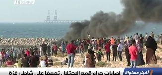 إصابات جراء قمع الاحتلال تجمعًا على شاطئ غزة، اخبار مساواة، 11-9-2018-مساواة