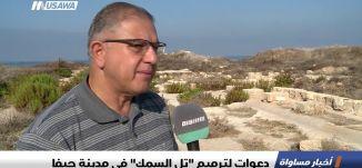 """تقرير : دعوات لترميم """"تل السمك"""" في مدينة حيفا  ، اخبار مساواة، 24-9-2018-مساواة"""