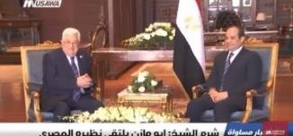 الرئيس الفلسطيني يلتقي نظيره المصري ويشارك بالقمة الأوروبية العربية في شرم الشيخ،الكاملة،24-2