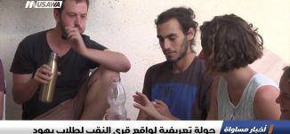 تقرير : جولة تعريفية لواقع قرى النقب لطلاب يهود ، اخبار مساواة، 8-10-2018-مساواة