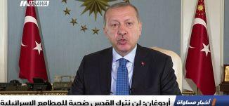 أردوغان: لن نترك القدس ضحية للمطامع الإسرائيلية ،اخبار مساواة،24.9.2018،مساواة