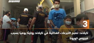 َ60 ثانية-تايلاند: تصبح التبرعات الغذائية في تايلاند روتينًا يوميًا بسبب فيروس كورونا - 31.05.2020