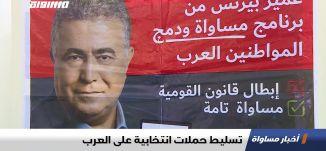 تسليط حملات انتخابية على العرب ، تقرير،اخبار مساواة،18.02.2020،قناة مساواة