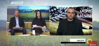 """إسرائيل تهدم .. منزل منفذ عملية """"بيت سوريك"""" - وائل عواد - صباحنا غير- 15.11.2017 - مساواة"""