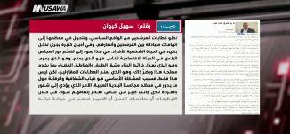 يا رب تمرق على خير... سهيل كيوان،مترو الصحافة،17-10-2018،قناة مساواة الفضائية