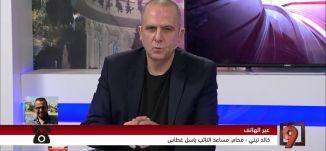 """""""قضية النائب غطاس""""؛ هل ستكون """"صفقة"""" - خالد تيتي -#التاسعة -17-1-2017 - مساواة"""