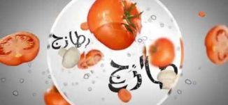 سلطة الكالورابي - طعمات - قناة مساواة الفضائية - Musawa Channel