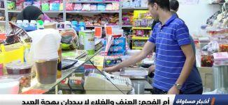 تقرير : أم الفحم: العنف والغلاء لا يبددان بهجة العيد ،اخبار مساواة، 20-8-2018-مساواة
