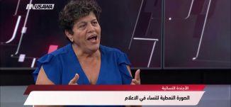 يسرائيل هيوم : وزارة الصحة فقدت  السيطرة على مرض الحصبة،مترو الصحافة،8-11-2018،قناة مساواة