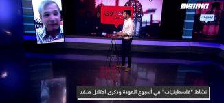 """نشاط""""فلسطينيات """" في أسبوع العودة وذكرى احتلال صفد،جهاد ابو ريا ،المحتوى في رمضان، 20"""
