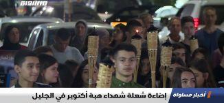 إضاءة شعلة شهداء هبة أكتوبر في الجليل ،اخبار مساواة 01.10.2019، قناة مساواة