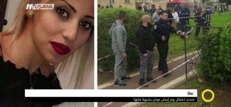 عكا: تمديد اعتقال زوج إيمان عوض بشبهة قتلها،صباحنا غير،19-12-2018،قناة مساواة الفضائية