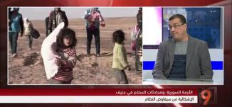 يسري الخيزران - هل تنتهي الازمة السورية ؟ - 2-2-2016- #التاسعة_مع_رمزي_حكيم - مساواة