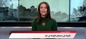عرب 48 : خيبة ليبرمان - سليمان ابو رشيد،مترو الصحافة،16-11-2018،مساواة