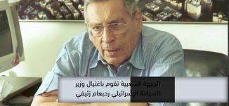 2001 - الجبهة الشعبية تقوم باغتيال وزير السياحة الاسرائيلي رحبعام زئيفي -  ذاكرة في التاريخ-17.10.19