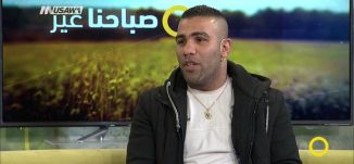 تعلم الملاكمة في الناصرة - حمادة توبا -  صباحنا غير- 27-3-2017 - قناة مساواة الفضائية