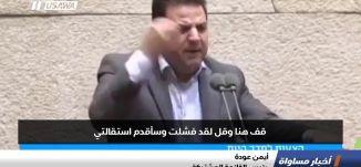 وزير الأمن الداخلي يحرّض على أيمن عودة،اخبار مساواة،20.12.2018، مساواة