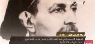 إنتخاب الامير محمد إدريس السنوسي ملكآ على المملكة الليبية  - ذاكرة في التاريخ - 2.12.2017