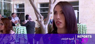 سميح القاسم - كلمات وقصائد ، مسيرة حياة و قصة شعب- Reports X7، 31- 8- 2018 - مساواة
