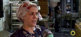 تقرير : (مخبز ام المجد)  - مخبز عربي : الخبز والمعجنات العربية بأنواعها،صباحنا غير،24-9-2018،مساواة