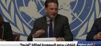 """إشادات بدعم السعودية لوكالة """"أونروا""""،اخبار مساواة،30.11.2018، مساواة"""