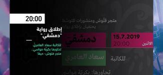 20:00 - إطلاق رواية دمشقي  - فعاليات ثقافية هذا المساء -15-7-2019