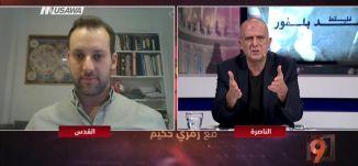 '' انا اعتقد أن وعد بلفور كان بداية الإعتراف بالصهيونية ''- الحنان ميلر -التاسعة - 31.10.2017