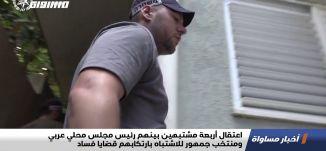 اعتقال أربعة بينهم رئيس مجلس محلي عربي ومنتخب جمهور للاشتباه بارتكابهم قضايا فساد،اخبار مساواة،25.6