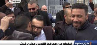 الإفراج عن محافظ القدس عدنان غيث،اخبار مساواة،2.12.2018، مساواة