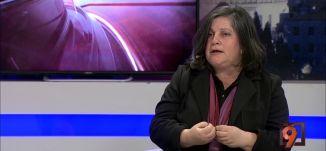 فتيات في ضائقة؛ ميزانية العربيات نصف اليهوديات! - نائلة عوّاد -#التاسعة -7-2-2017 - مساواة