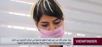 رولا عوض الله من عين قوبا تحقق هدفها في مجال التجميل من خلال تطوير مهاراتها -view finder -08.09.