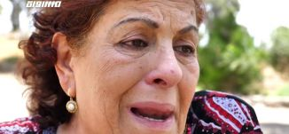 الجيش الإسرائيلي يُتيح زيارة مقبرة معلول بعد رفض استمرّ لسنوات-سلوى قبطي،مراسلون،30.6.2019،مساواة