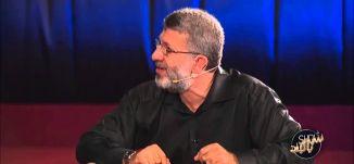 صفوت فريج - تفاصيل مجزرة كفر قاسم - 29-10-2015 - قناة مساواة الفضائية - Musawa Channel-
