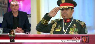 العاهل السعودي في موسكو؛ ماذا مع الملف السوري؟!- د. ثريا الفرا - التاسعة  - 6-10 -2017