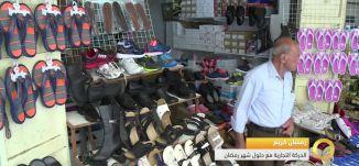 تقرير - رمضان كريم - الحركة التجارية مع حلول شهر رمضان - #صباحنا_غير- 5-6-2016- مساواة