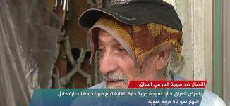 النضال ضد موجة الحر في العراق  -view finder - 17-7-2017 - قناة مساواة الفضائية