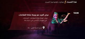 عرض العيد مع زوينة ملكة الفقاعات - فعاليات ثقافية هذا المساء - 24-8-2018 - مساواة