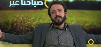 تحديات الكتّاب الشباب -عادل زعبي - #صباحنا_غير- 24-1-2017 - قناة مساواة الفضائية