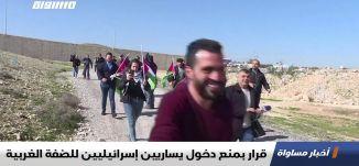قرار بمنع دخول يساريين إسرائيليين للضفة الغربية،اخبار مساواة ،19.01.2020،قناة مساواة الفضائية